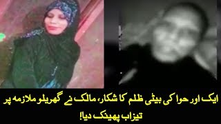 Acid attack on girl in Sialkot