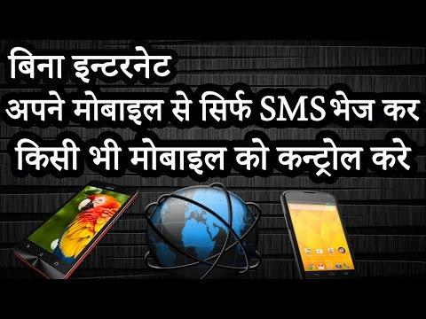 बिना इंटरनेट सिर्फ SMS से अपने मोबाइल से किसी भी मोबाइल को कंट्रोल करे