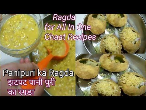 Ragada Recipe | How To Make Ragda | Ragda For Chaat Recipe /White Peas Recipe in hindi