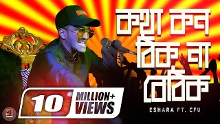 Eshara | Kotha Kon Thik Na Bethik  | Cfu | Bangla Rap Song 2019 | Official Music Video