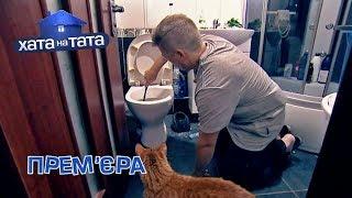 Кот Пипец и его Отец – Хата на тата 8 сезон. Выпуск 13 от 09.12.2019