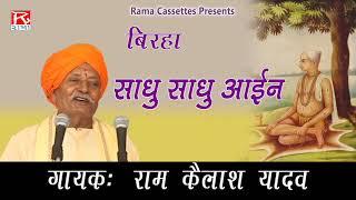 Sadhu Sadhuayin Bhojpuri Birha Stage Program Sung By Ram Kailash Yadav