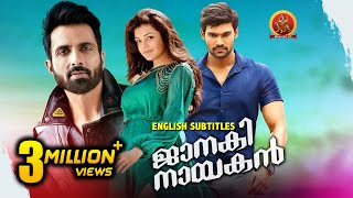 Sonu Sood Latest Malayalam Movie | Janaki Nayakan | Kajal Agarwal | Bellamkonda Srinivas | Sita