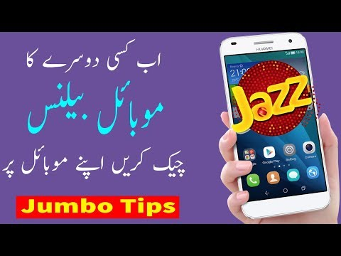 How to Check Anyone, Others Mobile balance in Your Phone 2017 | Amazing Trick || Urdu/Hindi