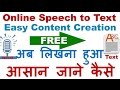 Speech To Text Converter Voice To Text Converter Online Easy