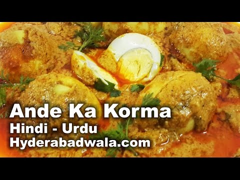 Ande Ka Korma Recipe Video - HINDI/URDU