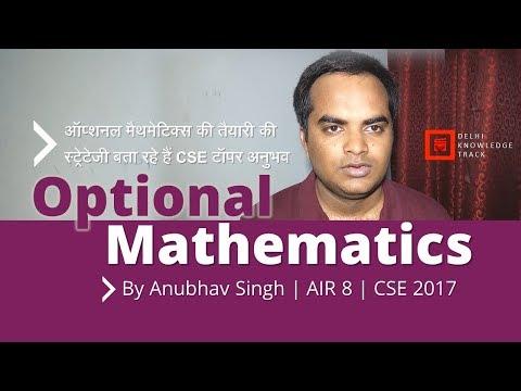 UPSC CSE Optional Maths | By Anubhav Singh | AIR 8 UPSC CSE 2017