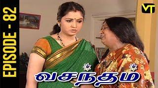 Vasantham | Episode 82 | Vijayalakshmi | Old Tamil Serials | Sun TV  | Vison Time