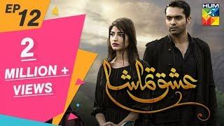 Ishq Tamasha Episode #12 HUM TV Drama 20 May 2018