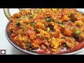 पनीर भुर्जी ग्रेवी   Paneer Bhurji Gravy   Paneer Bhurji Recipe   Food Forever