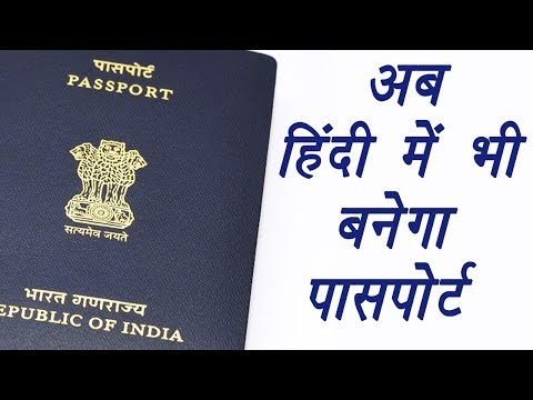 Passport will be now in Hindi, says Sushma Swaraj । वनइंडिया हिंदी