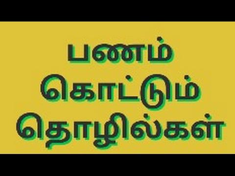 பணம் கொட்டும் தொழில்கள் Best Top Business to Earn Money India Tamil Plans Online Internet Home Apps