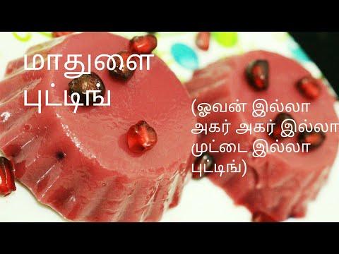 மாதுளம் பழம் புட்டிங் - Pomegranate pudding -  Eggless Pudding recipe - Pudding recipe in tamil