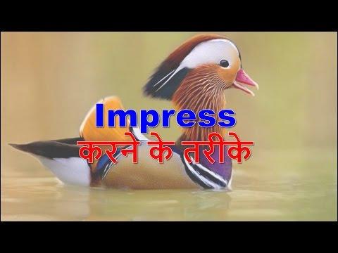 Impress करने के तरीके | Motivational video in hindi