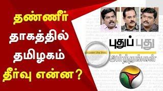 Puthu Puthu Arthangal: தண்ணீர்: தாகத்தில் தமிழகம் - தீர்வு என்ன? | 20/06/2019