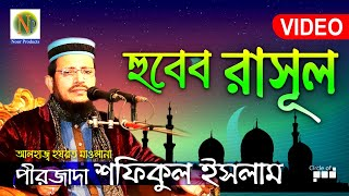 Pirjada Shafiqul Islam - হুবেব রাসূল (সঃ) | Hubeb Rasul (SM) | বাংলা ওয়াজ ভিডিও সহ | Noor Products