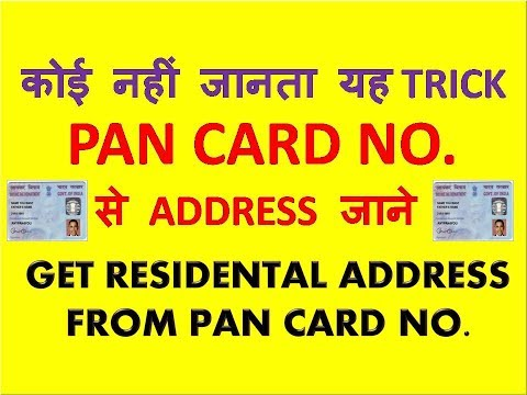HOW TO FIND PAN CARD ADDRESS NEW WAY FIND RESIDENTAL ADDRESS FROM PAN CARD NO.