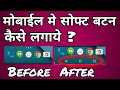 How to Create Soft Keys on Android ? Soft Keys Android Me Kaise Lagaye