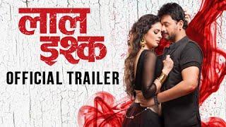 Laal Ishq | Official Trailer | Swapnil Joshi | Sanjay Leela Bhansali | Anjana | Marathi Movie
