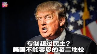 明镜之声 | 美国防部机密报告:中国军事科技用尽手段领先世界;专制超过民主?美国不能容忍的老二地位;贺卫方看谢伦伯格案:上诉加刑与法院角色(20190117-1)