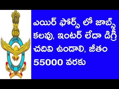 air force jobs 2017 12th pass degree pass || air force job news telugu