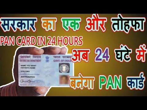 How to apply pan card in 24 hours.सरकार ने दिया एक नया तोहफा, अब पैन कार्ड 24 घंटे में latest 2018
