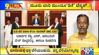 Download Big Bulletin With HR Ranganath | DK Shivakumar's Bail Plea Adjourned Till Sep 21 | Sep 19, 2019 Video