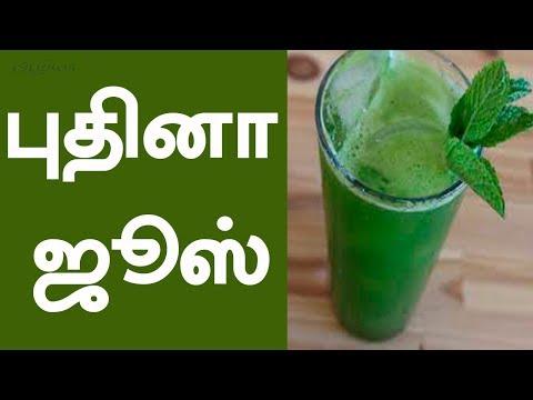 புதினா ஜூஸ் | Mint Juice Tamil