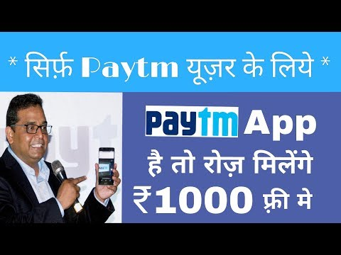 How to Earn Unlimited Free Paytm Cash New Application 2018 !! Paytm Users