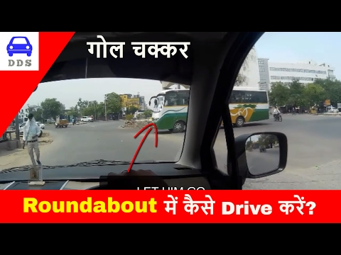 HOW TO DRIVE IN ROUNDABOUT || FOR BEGINNERS || DESI DRIVING SCHOOL