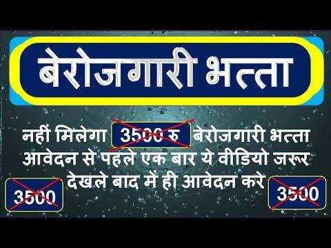 Berojgari bhatta ( बेरोजगारी भत्ता 2019) बेरोजगारी भत्ता 2019 की पड़ताल कितना मिलेगा बेरोजगारी भत्ता