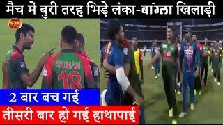 श्रीलंका-बांग्लादेश मैच के 3 सबसे शर्मनाक पल.. आपस में भिड़ गए खिलाड़ी