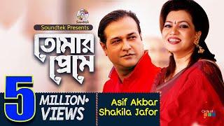 Asif Akbar, Shakila Jafor - Tomar Preme   Shudhu Tumi Amar   Soundtek