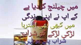 Wajaid Ali song badnam yaaro sharab hey super hit