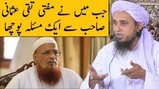 Jab Maine Mufti Taqi Usmani Sb Se Ek Masla Pucha   Mufti Tariq Masood   Islamic Group