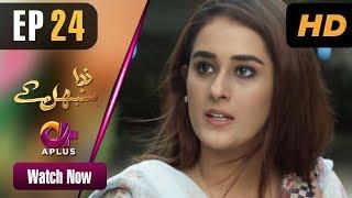 Zara Sambhal Kay - Episode 24 | Aplus | Bilal Qureshi, Danial, Shehzeen, Michelle | Pakistani Drama
