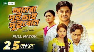 আমরা দুই ভাই দুই বোন | Amra Dui Bhai Dui Bon | Niloy Alamgir | Rimi Karim | NTV Natok 2019