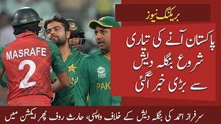 Big News about Bangladesh Tour of Pakistan 2020 || Sarafraz May Return || Haris Rauf Back in BBL