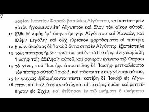 Koine Greek - Acts 1-9