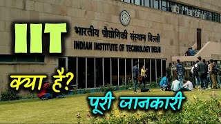 What is IIT with Full Information? – [Hindi] – Quick Support