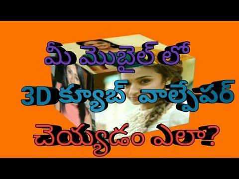 Create 3D Cube Live Wallpaper With Your Photos in Telugu | By Thriple S (Siva Sankar)