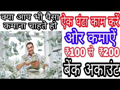 मोबाइल से ऐक घंटा काम करें ओर कमाऐं ₹100 से ₹200 बेंक अकाउंट मे।