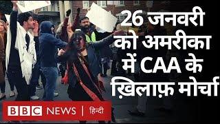 CAA को लेकर Republic Day पर USA में विरोध और समर्थन में  प्रदर्शन (BBC Hindi)