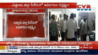 చిత్తూరు జిల్లా  పీలేరులో డిగ్రీ విద్యార్థుల ఆందోళన :  Degree Students Protest in Chittoor Dist |CVR