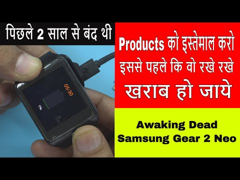 Awaking Dead Samsung Gear 2 Neo: पिछले 2 साल से बंद थी | Use Your Gadgets |