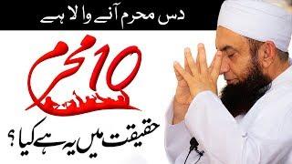10 Muharram | حقیقت - A Lesson | Molana #TariqJameel Latest Bayan 31-Aug-2019