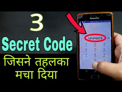 Most Useful Secret Code For All Android Mobile Phones || By Technical Raghav