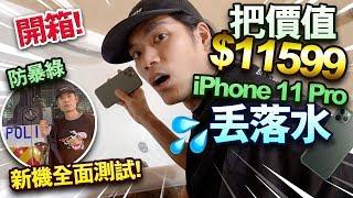 【開箱】把價值$11599 防暴綠iPhone 11 Pro丟落水!新機全面測試!