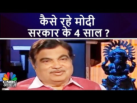 कैसे रहे मोदी सरकार के 4 साल ?   साक्षात्कार   Nitin Gadkari Interview   CNBC Awaaz
