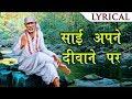 Download New Sai Baba Bhajan - Sai Apne Diwane Par - Top Sai VIDEO Songs With Lyrics - Sai Bhakti MP3,3GP,MP4